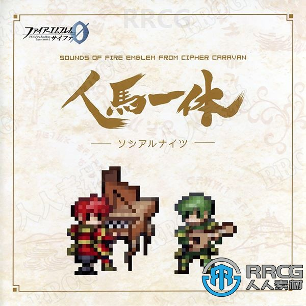 火焰之纹章游戏配乐原声大碟OST音乐素材合集