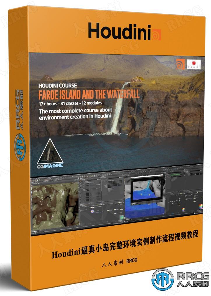 Houdini逼真小岛完整环境实例制作流程视频教程