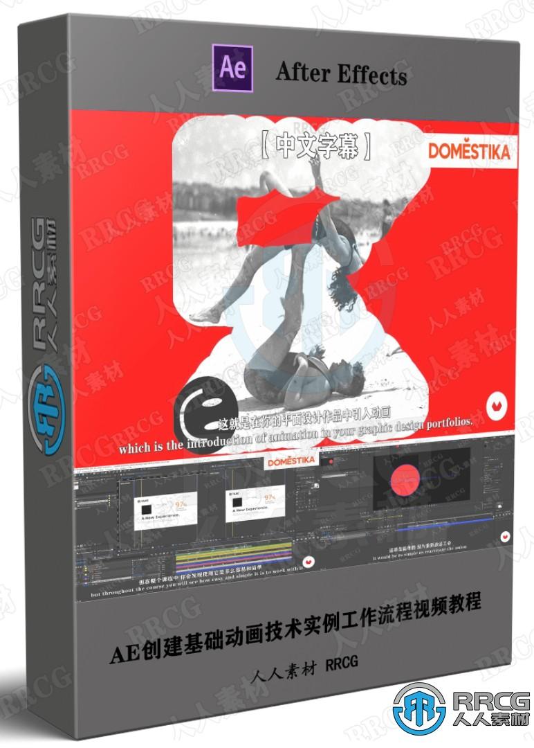 【中文字幕】AE创建基础动画技术实例工作流程视频教程