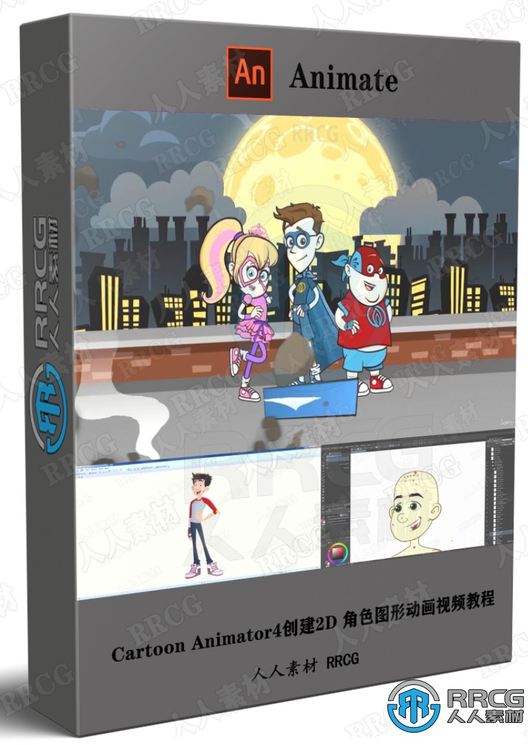Cartoon Animator4创建2D 角色图形动画视频教程
