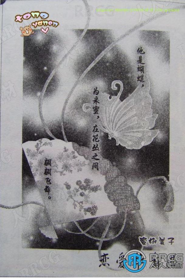 日本画师蜜树美子《恋爱华舞曲》全卷漫画集