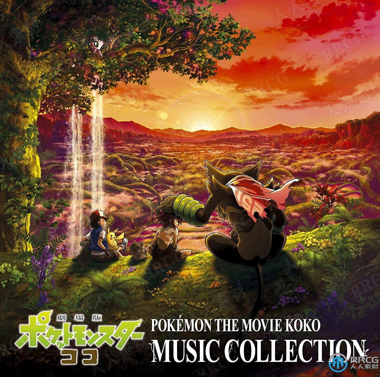 宝可梦:皮卡丘和可可的冒险动画配乐原声大碟OST音乐素材合集
