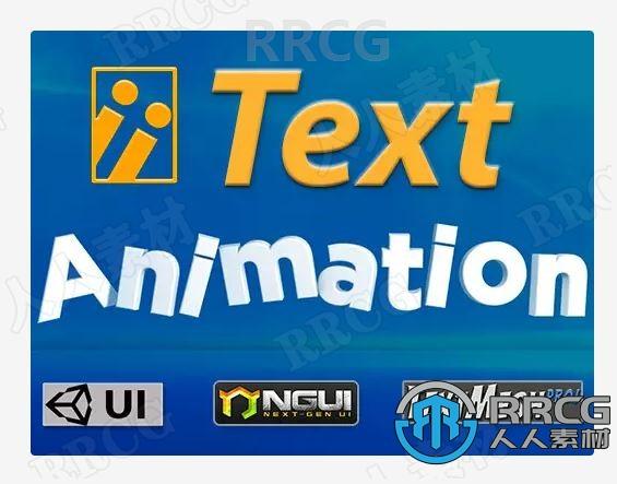 文字动画图形用户界面工具Unity游戏素材资源
