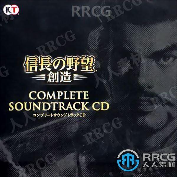 信长之野望14:创造游戏配乐原声大碟OST音乐素材合集