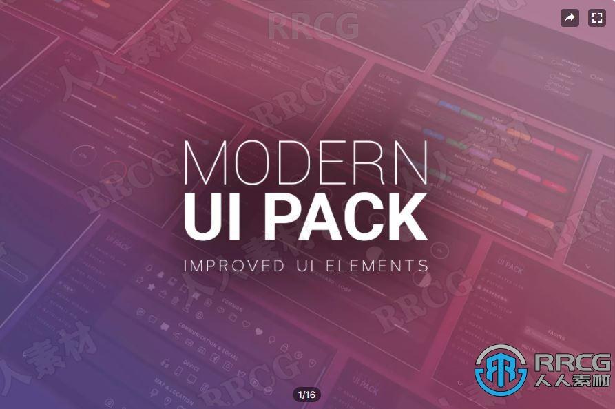 干净简约现代UI图形用户界面工具Unity游戏素材资源