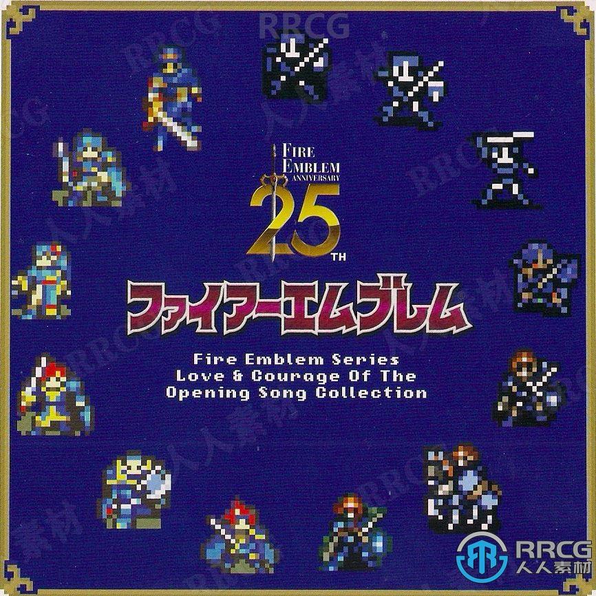 爱与勇气25周年游戏配乐原声大碟OST音乐素材合集
