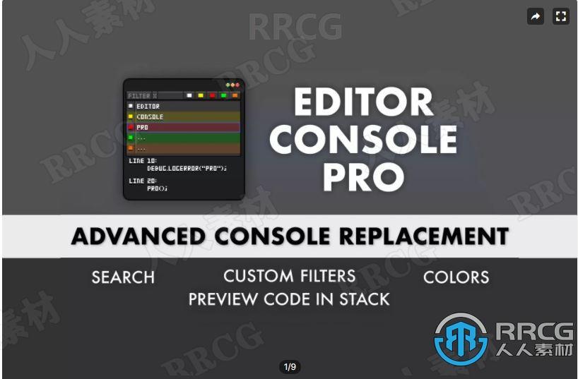 编辑器控制台专业版实用工具Unity游戏素材资源