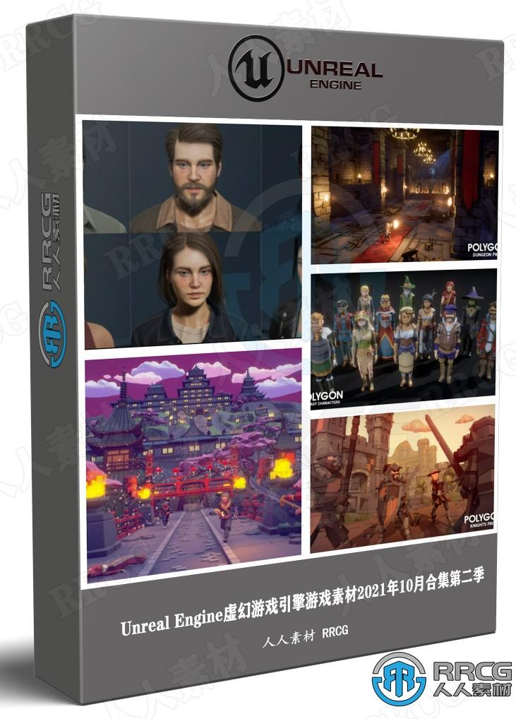 Unreal Engine虚幻游戏引擎游戏素材2021年10月合集第二季