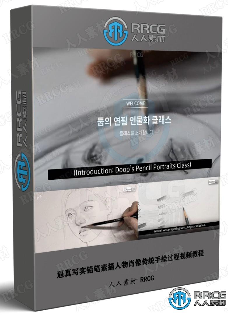 逼真写实铅笔素描人物肖像传统手绘过程视频教程