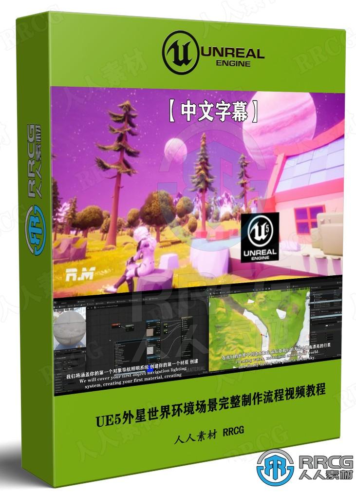 【中文字幕】UE5外星世界环境场景完整制作流程视频教程