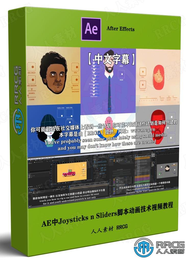 【中文字幕】AE中Joysticks n Sliders脚本动画技术视频教程