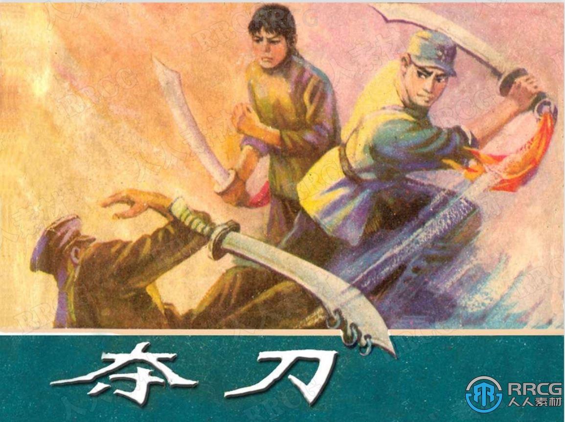 《夺刀》修图版单行本小人书连环画集