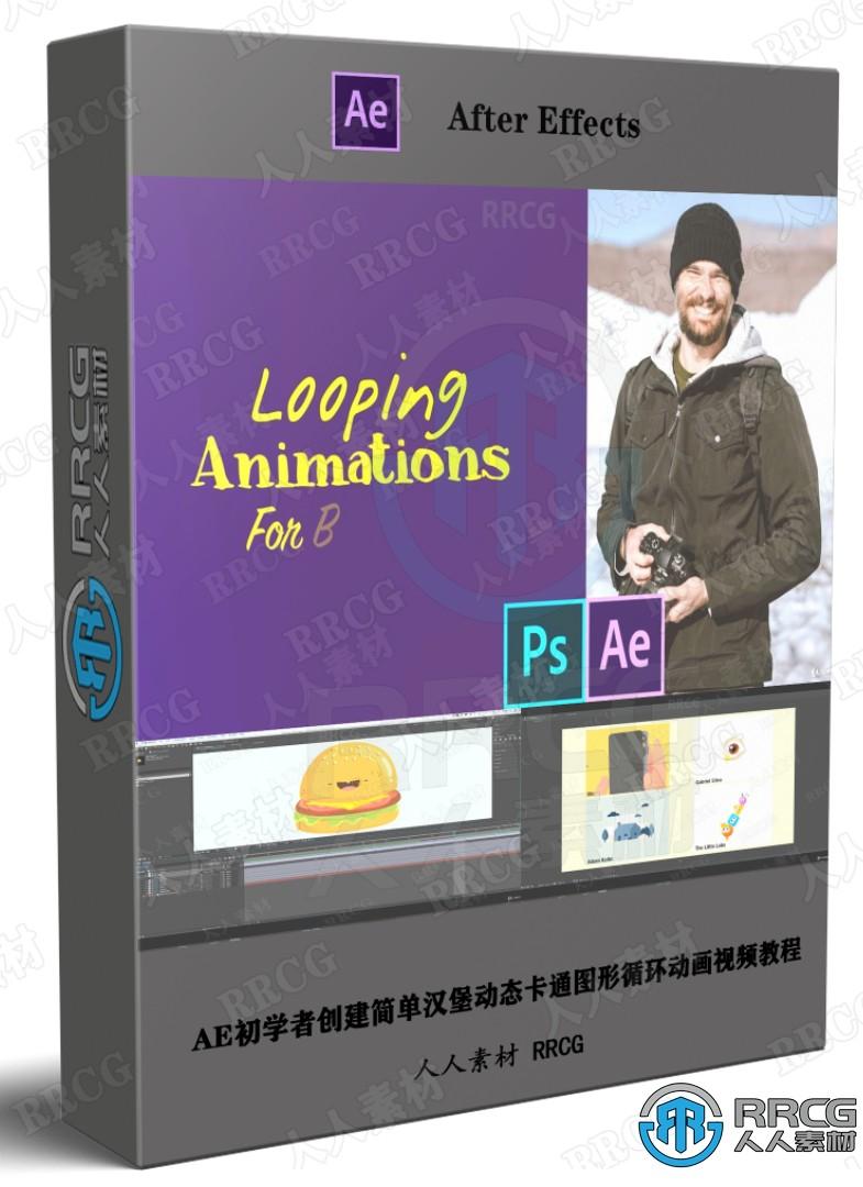 AE初学者创建简单汉堡动态卡通图形循环动画视频教程