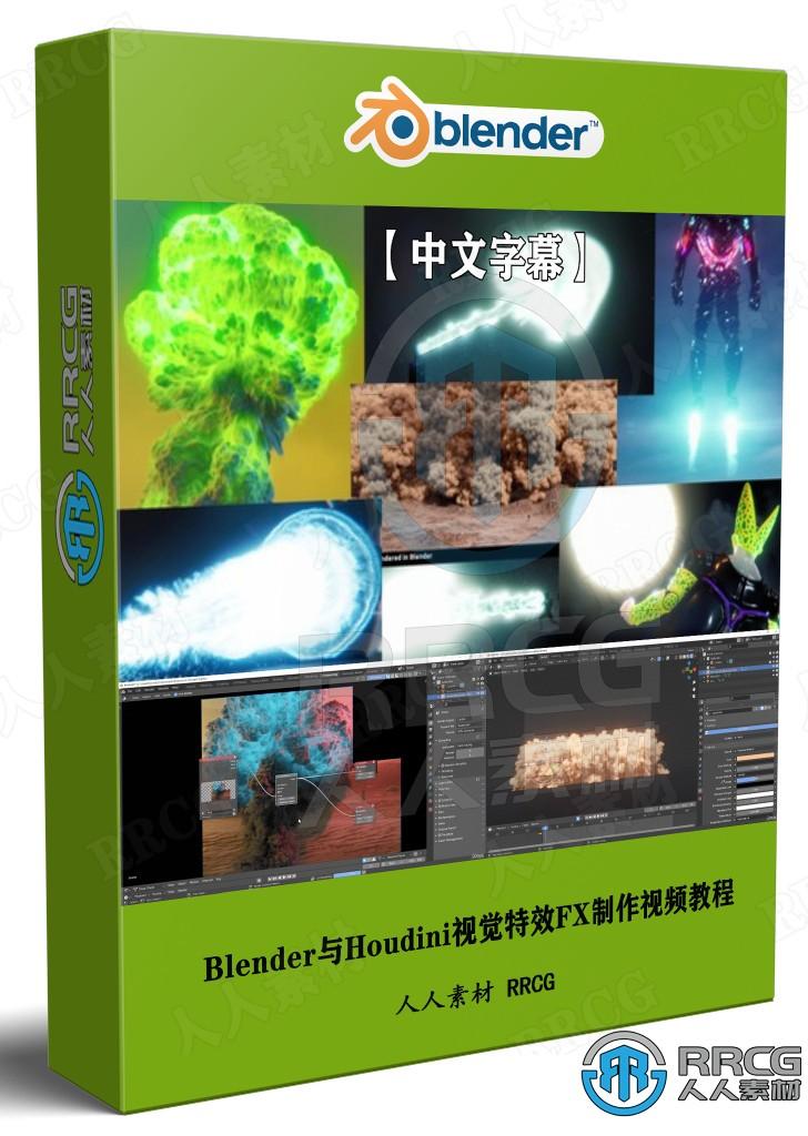 【中文字幕】Blender与Houdini视觉特效FX制作技术训练视频教程