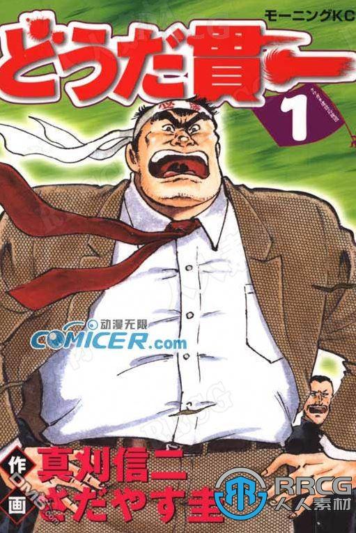 日本画师贞安圭《企业啦啦队》全卷漫画集