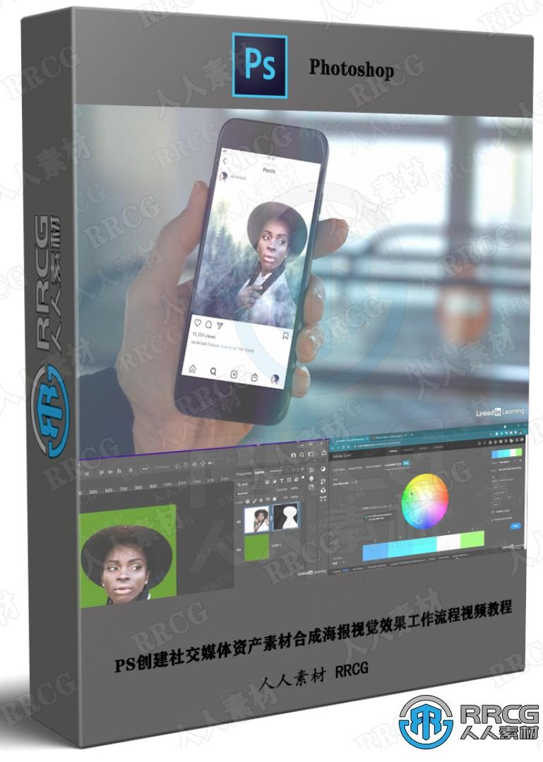 PS创建社交媒体资产素材合成海报视觉效果工作流程视频教程