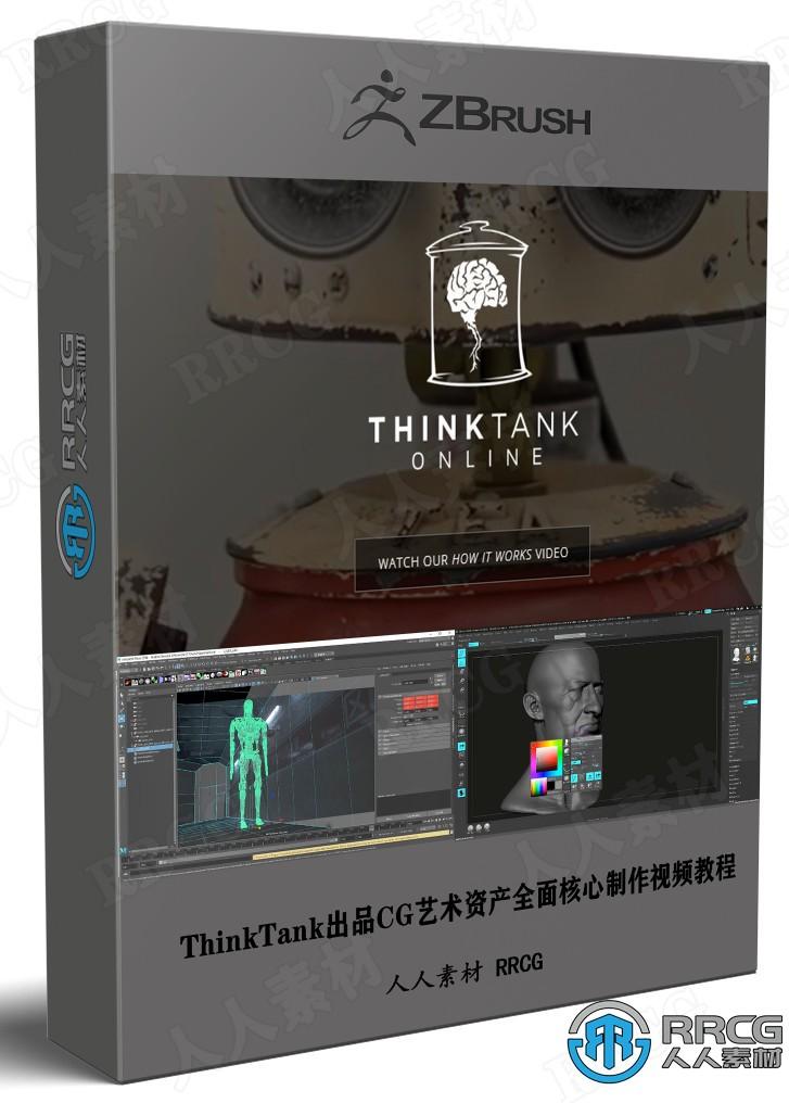 ThinkTank出品CG艺术资产全面核心制作视频教程