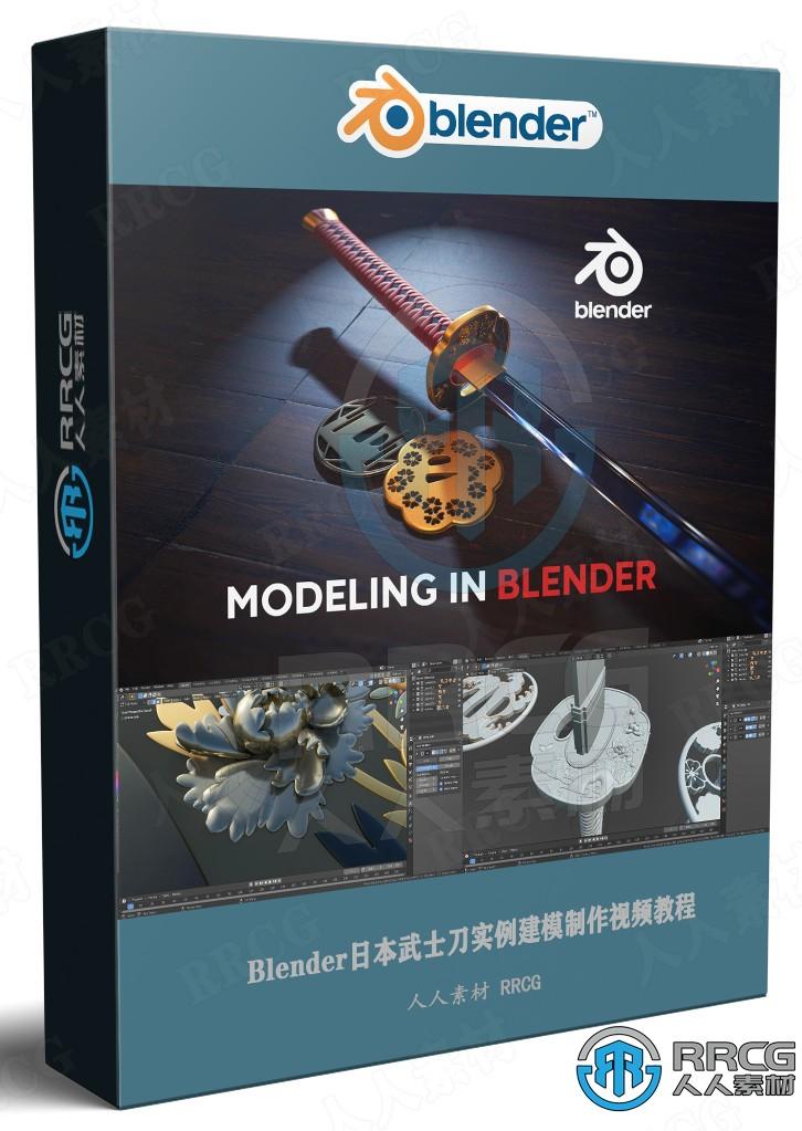 Blender日本武士刀实例建模制作视频教程