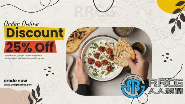 美味食物电子菜单相册切换展示动画AE模板