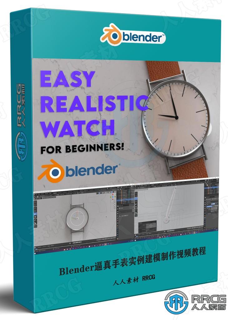 Blender逼真手表实例建模制作视频教程