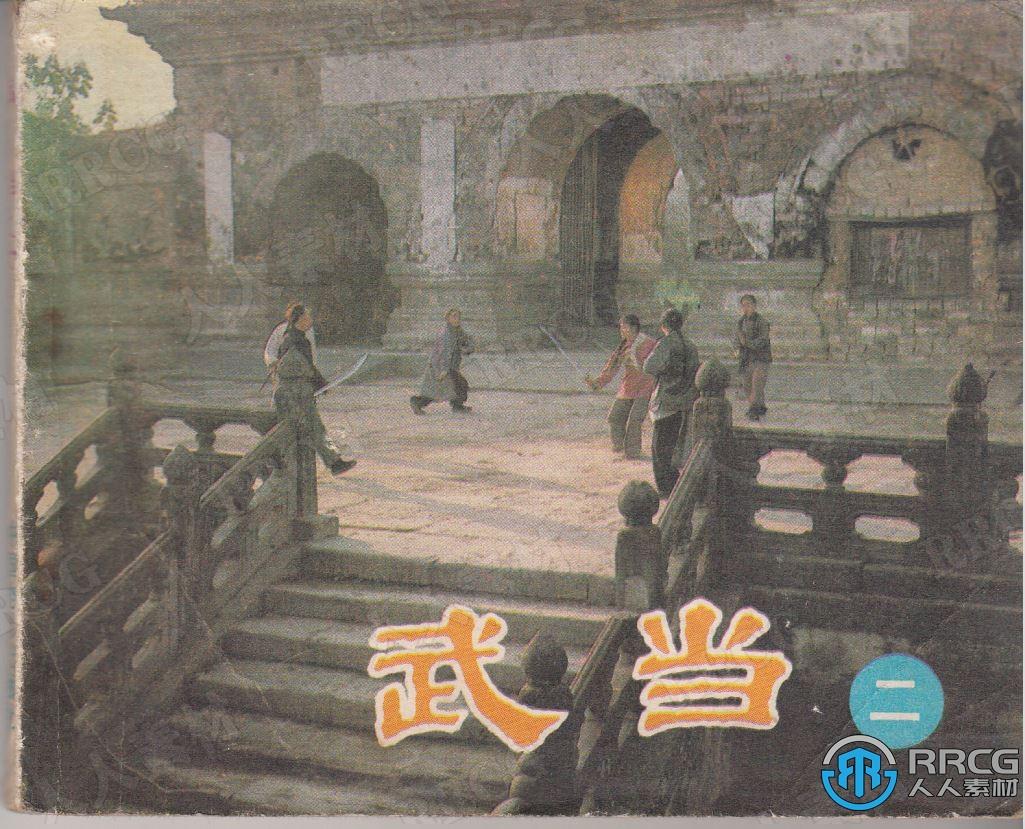 《武当》下集单行本电影连环画集