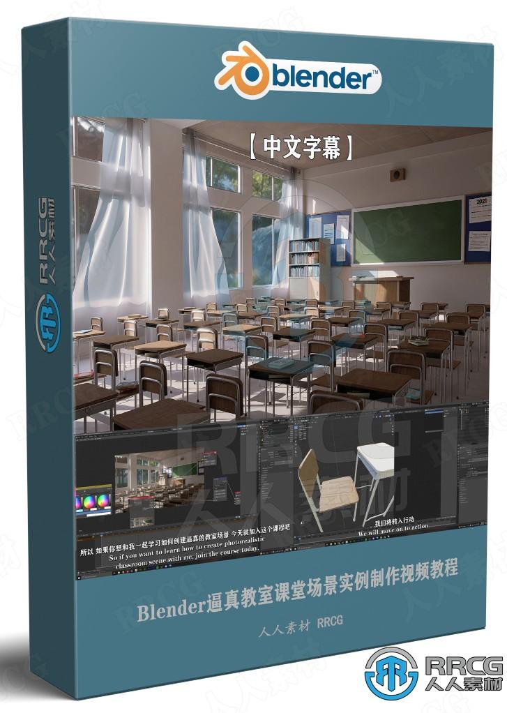 【中文字幕】Blender逼真教室课堂场景实例制作视频教程