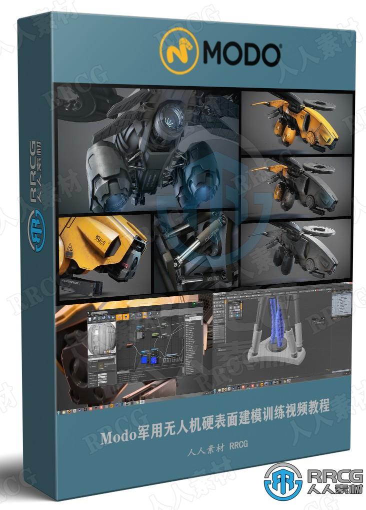 Modo军用无人机硬表面建模训练视频教程