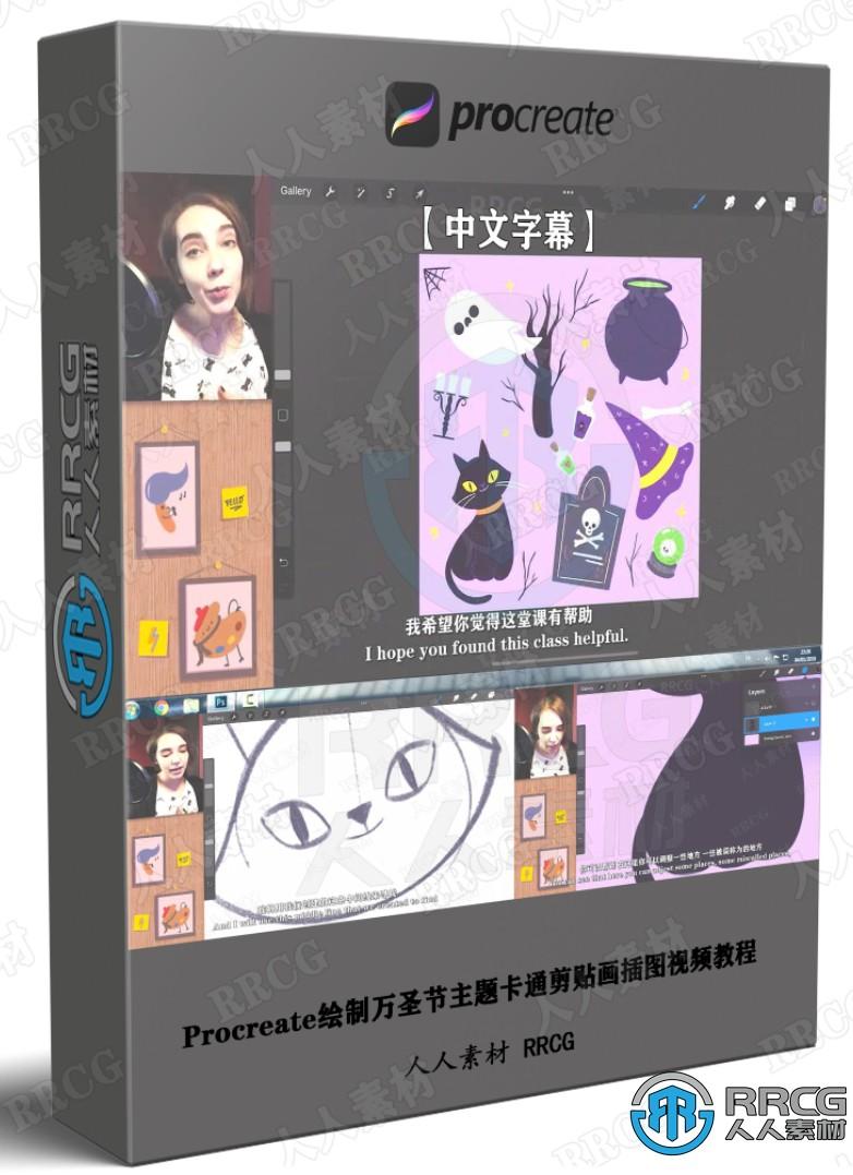 【中文字幕】Procreate绘制万圣节主题卡通剪贴画插图视频教程