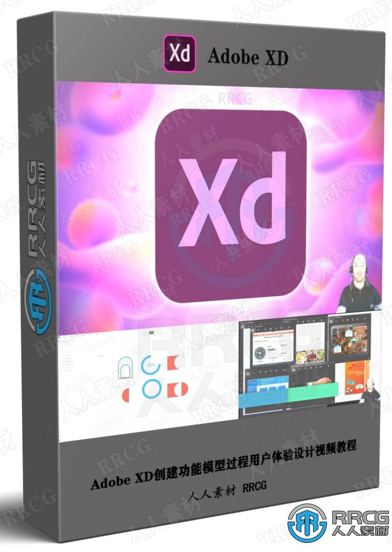 Adobe XD创建功能模型过程用户体验设计视频教程