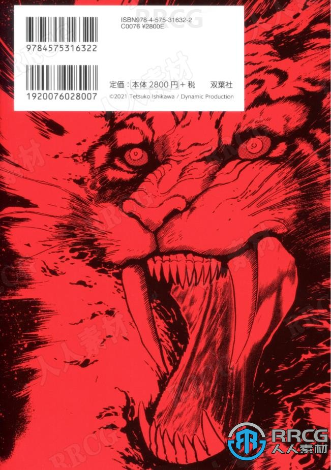 日本画师石川贤复古怀旧漫画风格纪念向画集