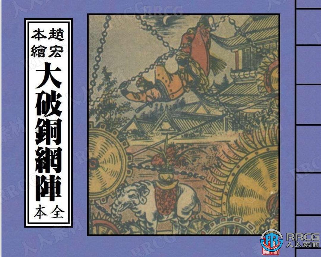 《大破铜网阵》第三册单行本小人书连环画集