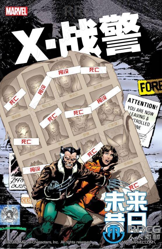 美漫《X战警:未来昔日》全卷漫画集