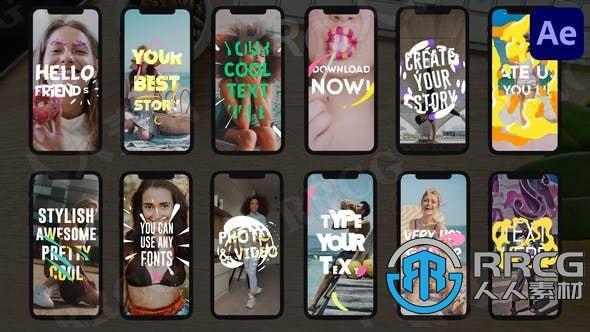 时尚动感现代手机端社交媒体故事展示动画AE模板
