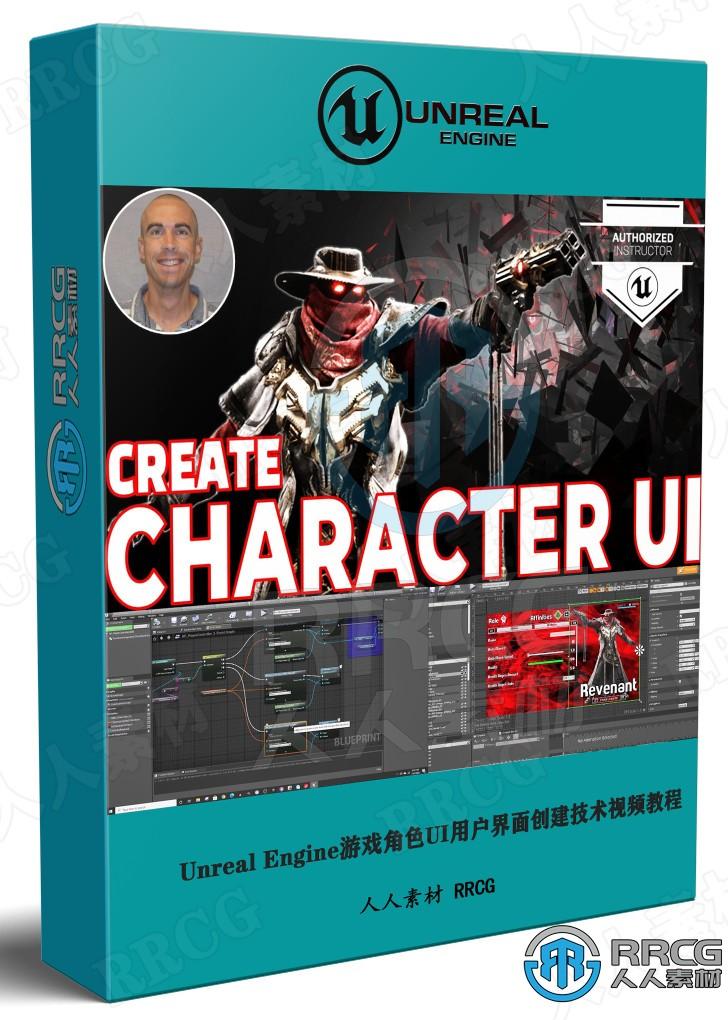Unreal Engine游戏角色UI用户界面创建技术视频教程