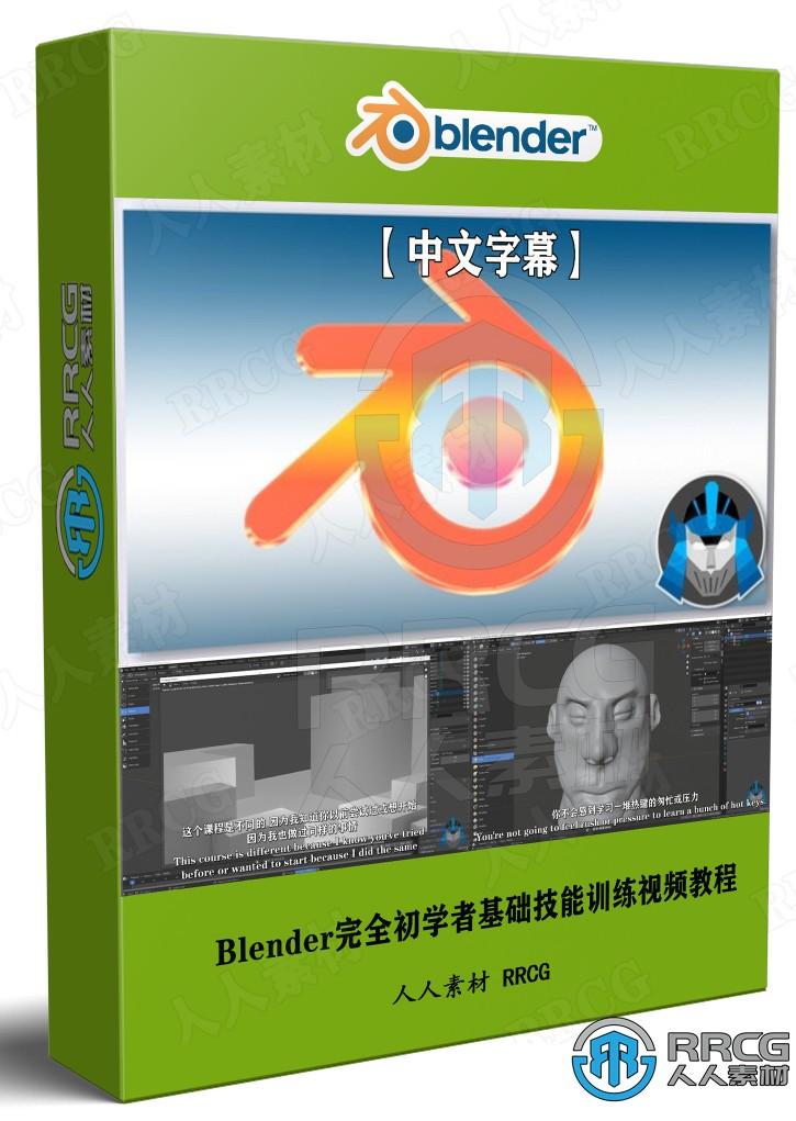 【中文字幕】Blender完全初学者基础技能训练视频教程