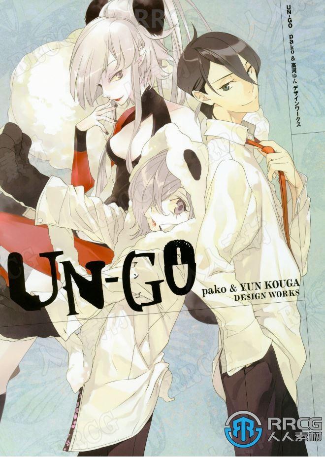 日本画师pako与高河弓《UN-GO》动画角色官方设定画集