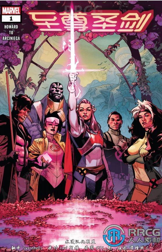 美漫《X战警—至尊圣剑》全卷漫画集