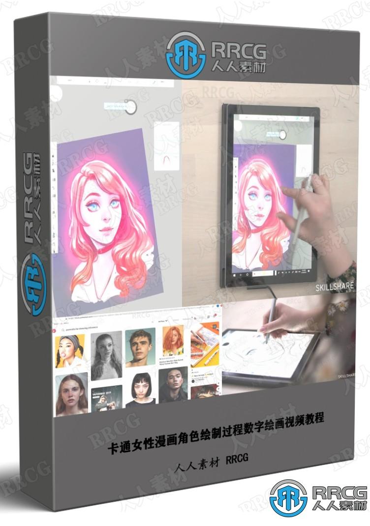 卡通女性漫画角色绘制过程数字绘画视频教程
