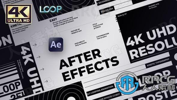 现代时尚重复动态大字体滚动海报展示动画AE模板