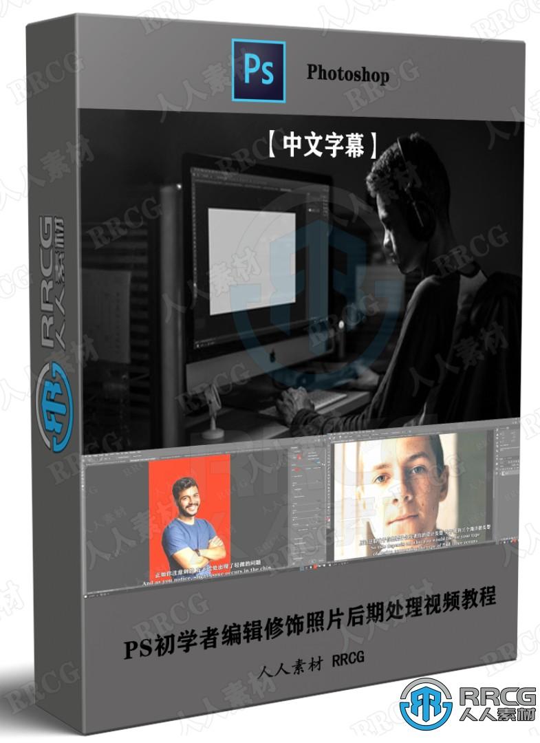 【中文字幕】PS初学者编辑修饰照片后期处理视频教程