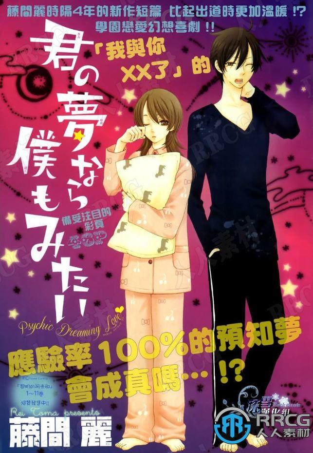 日本画师藤间丽《想要看到你的梦》全卷漫画集