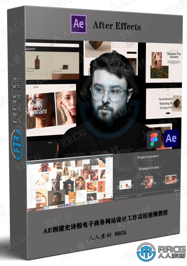 AE创建史诗般电子商务网站设计工作流程视频教程