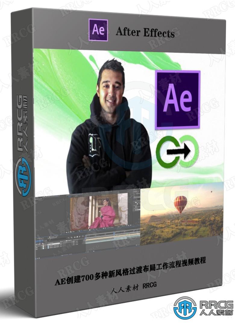 AE创建700多种新风格过渡布局工作流程视频教程