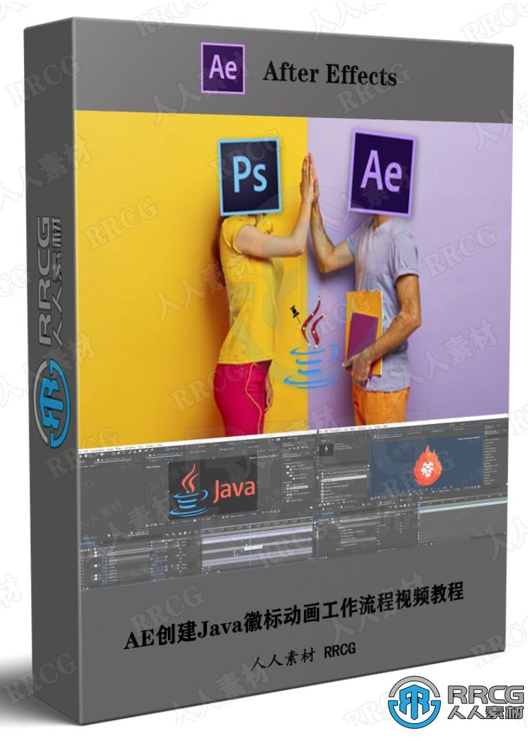 AE创建Java徽标动画工作流程视频教程
