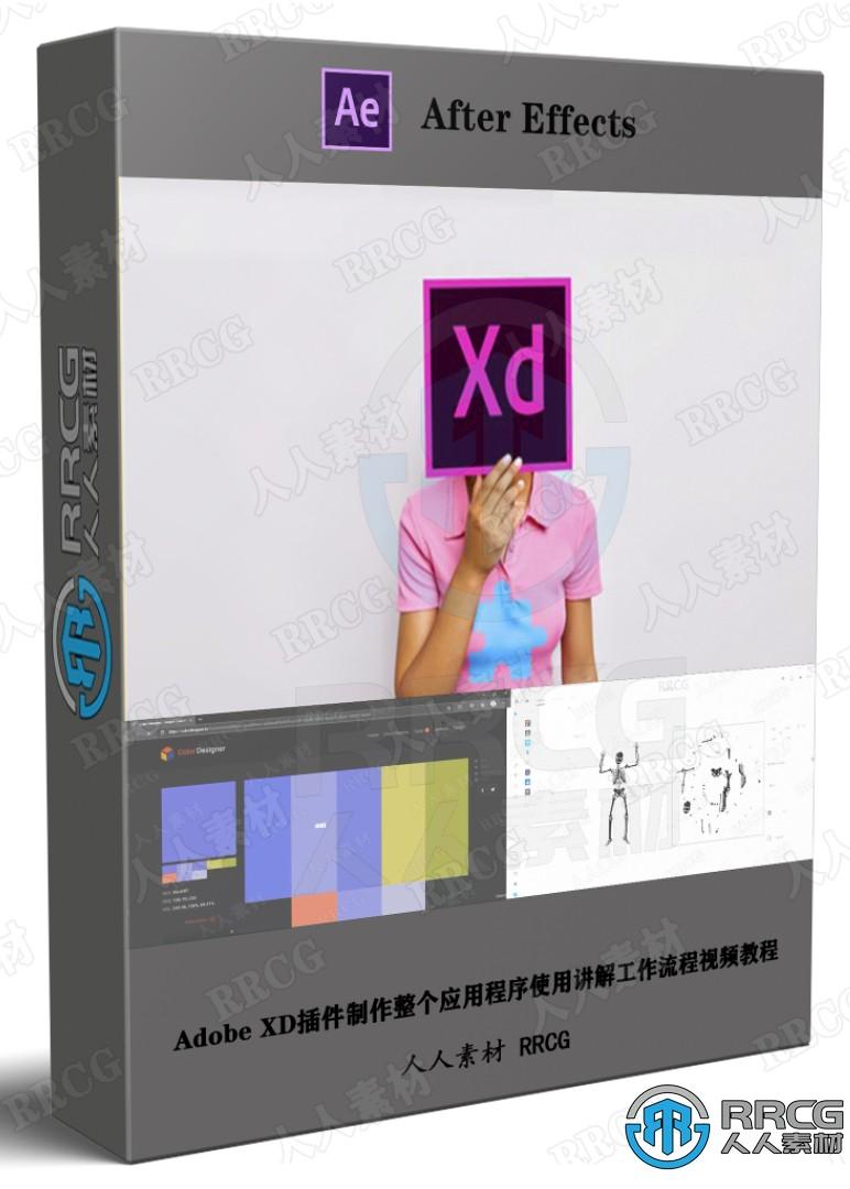Adobe XD插件制作整个应用程序使用讲解工作流程视频教程