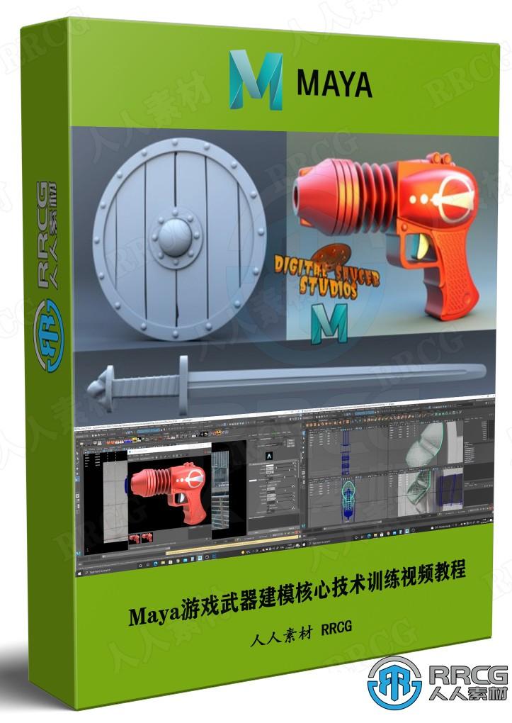 Maya游戏武器建模核心技术训练视频教程