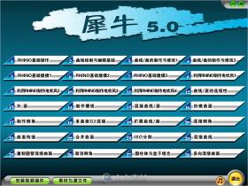 犀牛5.0 入门到精通教程【经典】共两DVD