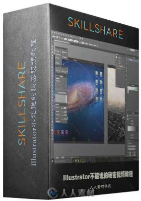 Illustrator不能说的秘密视频教程 SKILLSHARE ADOBE ILLUSTRATOR SECRETS | TOOLS ...