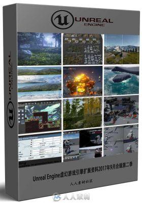 Unreal Engine虚幻游戏引擎扩展资料2017年9月合辑第二季 UNREAL ENGINE 4 ASSET BU...