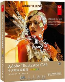 Illustrator CS6中文版